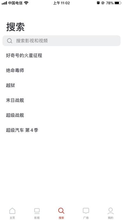 爱美剧-人人影视视频 screenshot-4