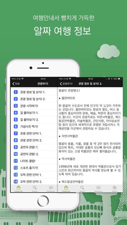 주머니속의 여행 몽골어 - Travel Conv. screenshot-3