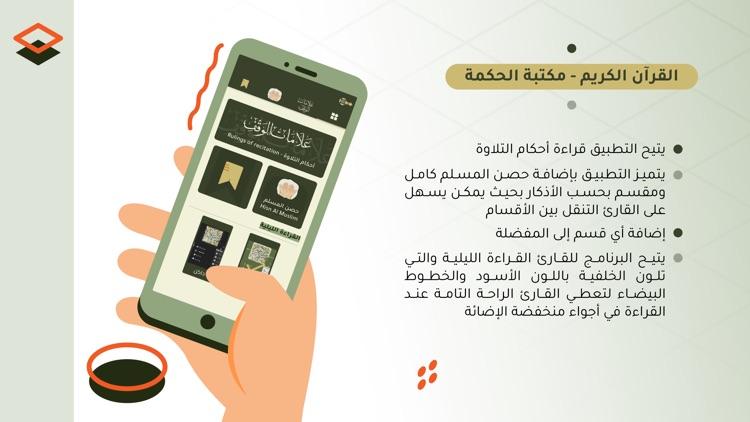 القرآن الكريم - مكتبة الحكمة screenshot-3