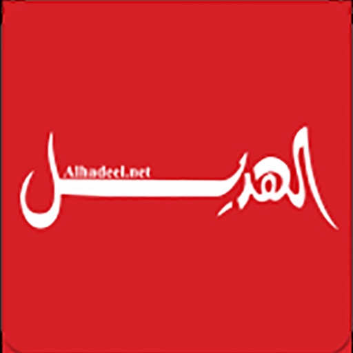 Al Hadeel