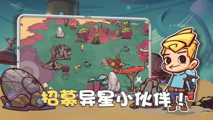 异星传奇-单机不氪金生存冒险游戏 screenshot-4