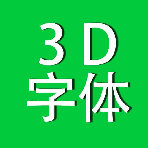 3D Text-Three dimensional text