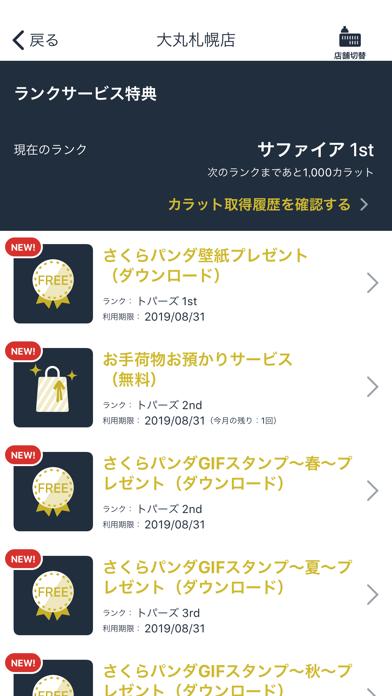 Screenshot for 大丸・松坂屋アプリ in Japan App Store
