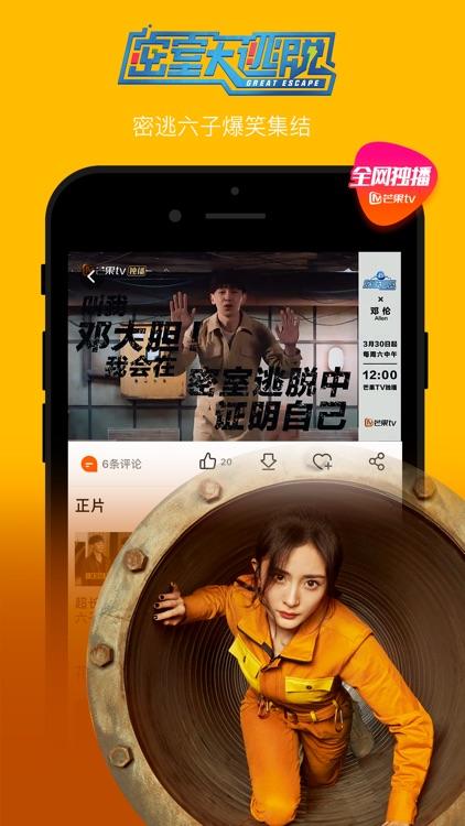 MGTV-芒果TV国际 screenshot-7
