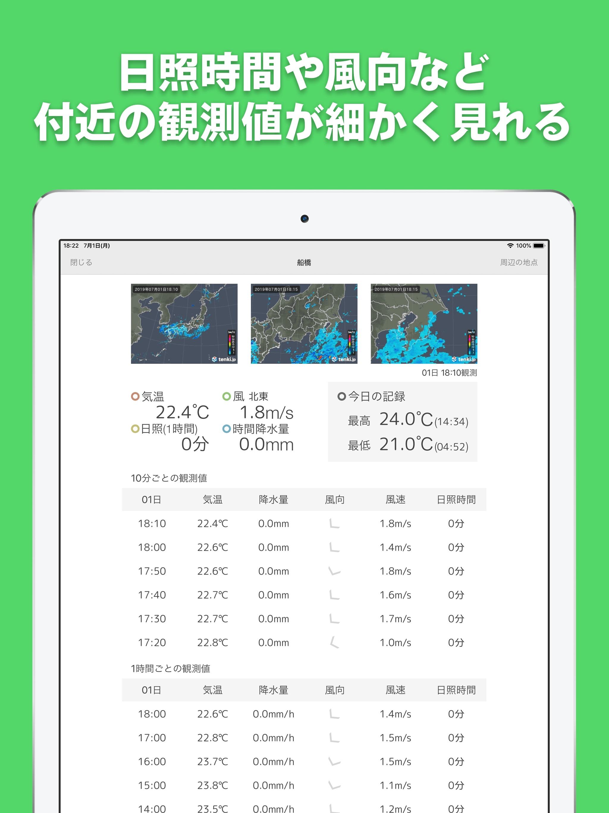 tenki.jp for iPad Screenshot