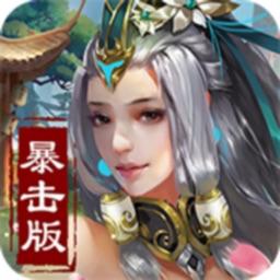 浴火乾坤-国风仙侠唯美仙界