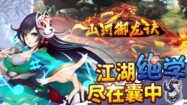 绅士江湖2-二次元少女动作手游 screenshot-4