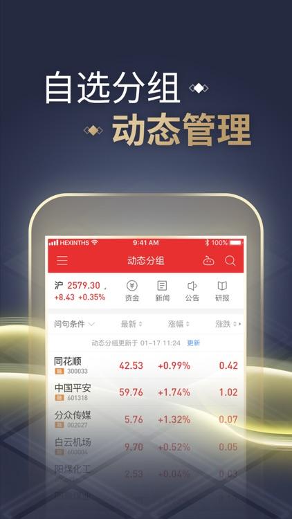同花顺至尊版-股票软件 screenshot-4