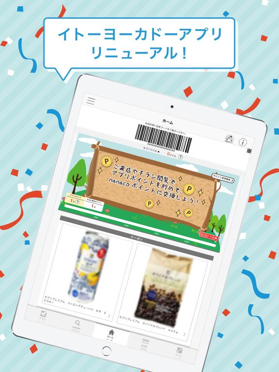 変更 イトーヨーカドー アプリ 機種 イトーヨーカドーアプリはsim入れ換え注意ですよ!