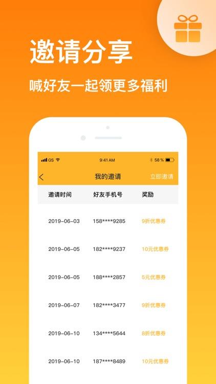 好货商城——品质生活购好物 screenshot-3