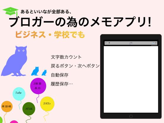 Bメモ  文字数表示 メモ/HTML/ToDoリスト/単語帳のおすすめ画像1