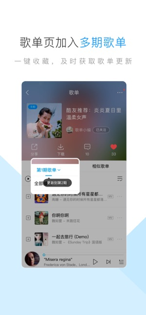 酷狗音乐-就是歌多 Screenshot