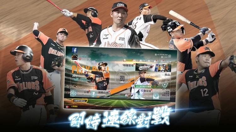 棒球殿堂 screenshot-2