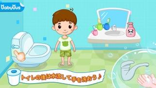ベビーパンダのお世話:トイレトレーニングのおすすめ画像1