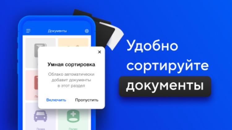 Облако Mail.ru: Фото хранилище screenshot-5