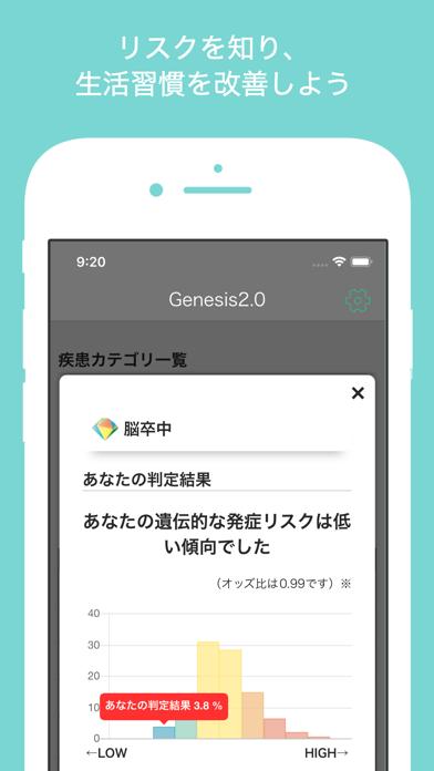 GeneLife: 今話題の遺伝子検査結果をスマホでチェックのおすすめ画像3