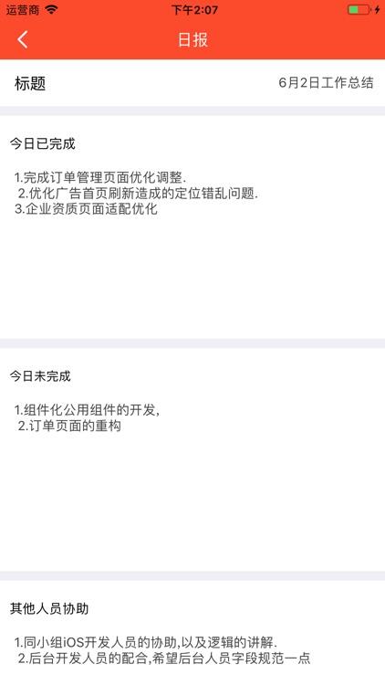 睿达管理 screenshot-5