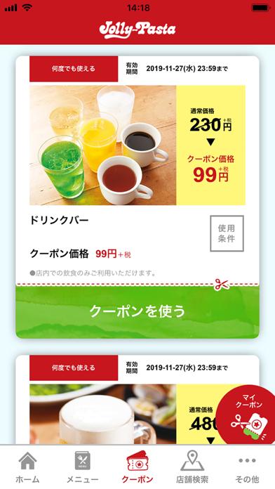 ジョリーパスタ-JollyPasta-お得なクーポンアプリのおすすめ画像4