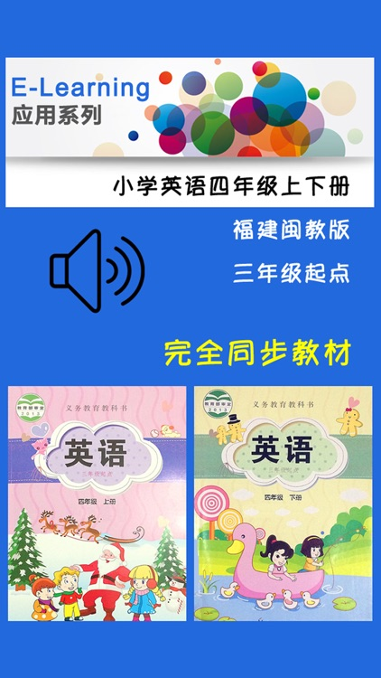 小学英语四年级上下册福建闽教版
