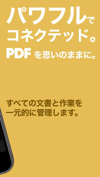 アクロバットリーダー by Adobe: PDF作成・管理 ScreenShot1