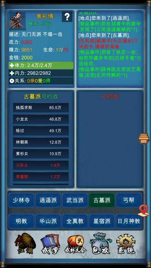 武侠浮生记 App 截图
