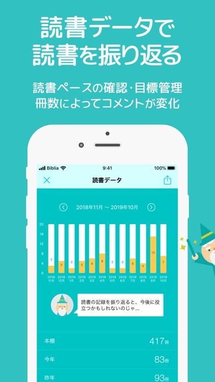 読書管理ビブリア screenshot-4