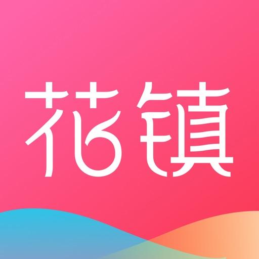 花镇—婚恋相亲在线情感咨询