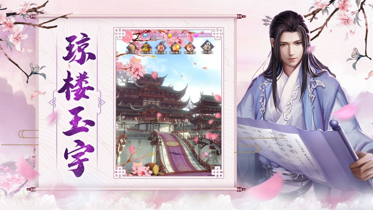 红颜恋歌:国风恋爱养成游戏 screenshot-3