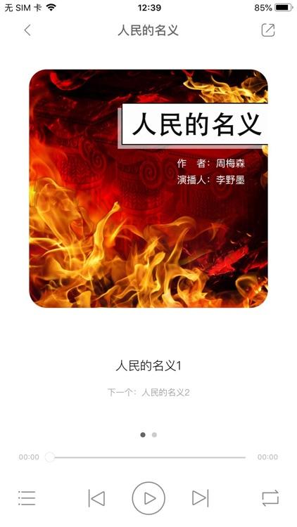 悦库有声小说 screenshot-4
