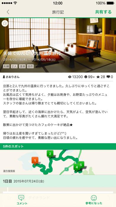 じゃらん観光ガイド ScreenShot3