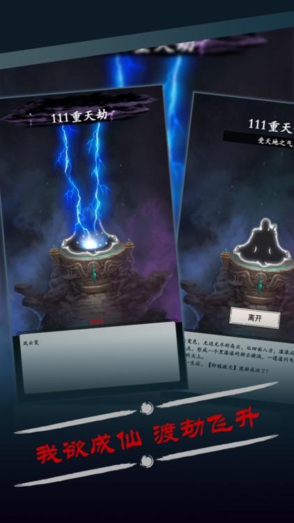 修真风云录 screenshot-4