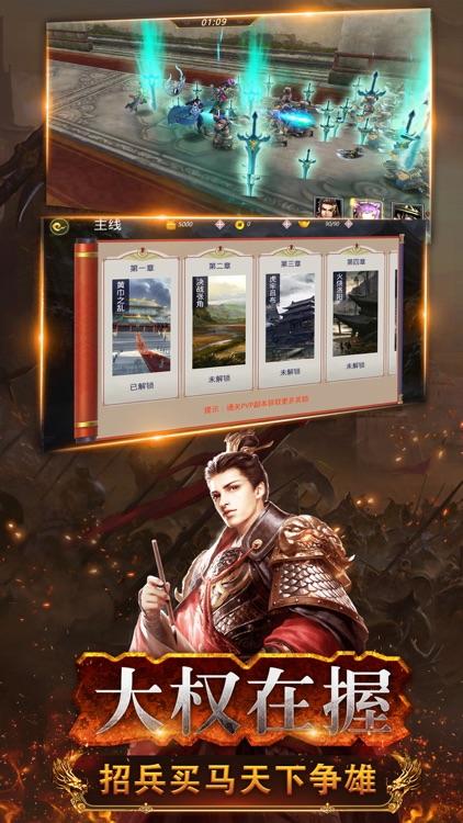 三国武神传-三国热血3D游戏 screenshot-3