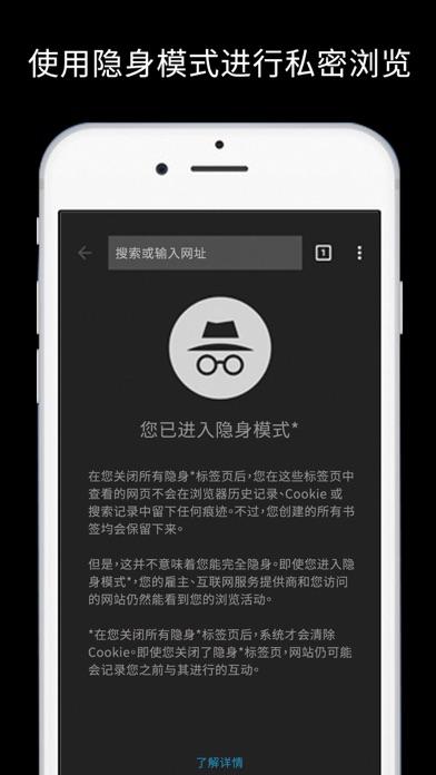 Screenshot for Chrome - 由Google开发的网络浏览器 in China App Store