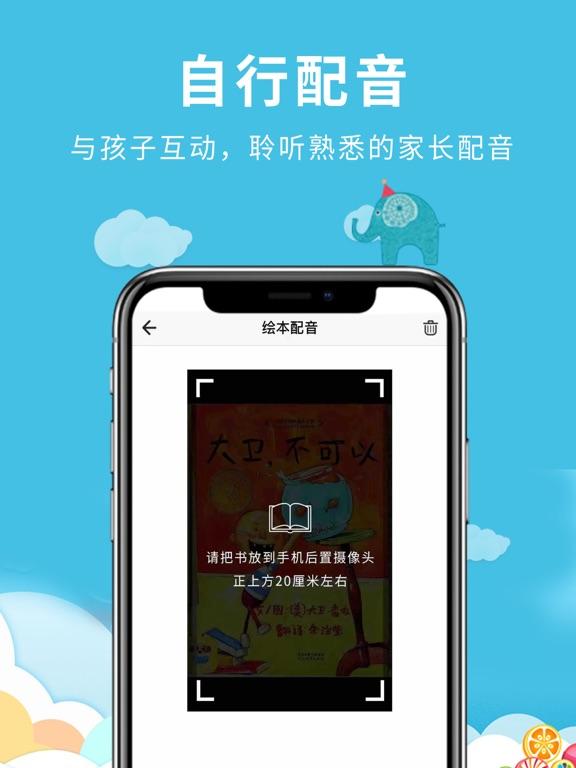 智读宝—AI智能绘本阅读 screenshot 7