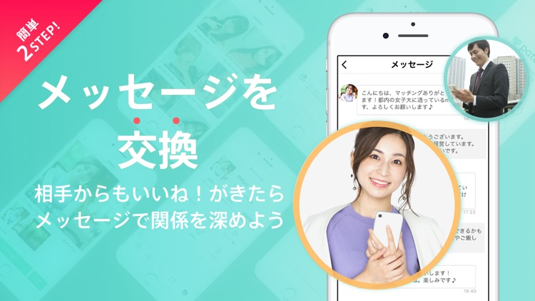 出会いはペイターズ-マッチングアプリ screenshot-4