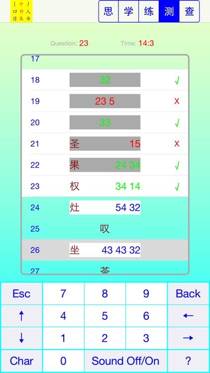Learn Chinese Characters screenshot-5