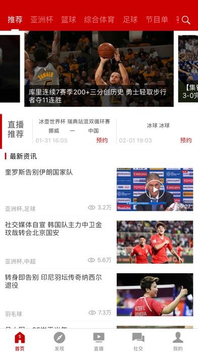 体育资讯_央视体育-新闻资讯直播短视频AppDownload-AndroidAPK