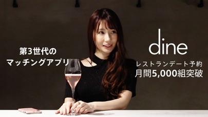 Dine(ダイン):デートにコミットするデーティングアプリ ScreenShot0