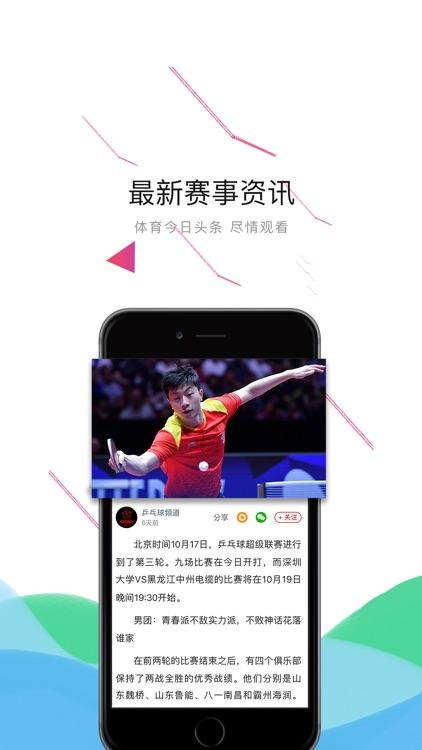 中国体育-直播TV screenshot-3