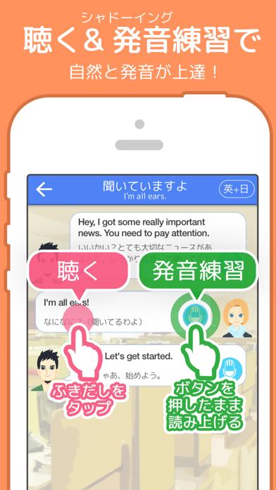 毎日英語 音声で英語を学習して単語を管理できるアプリのおすすめ画像2