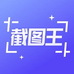 轻松截图王-微商专业聊天截图营销助手