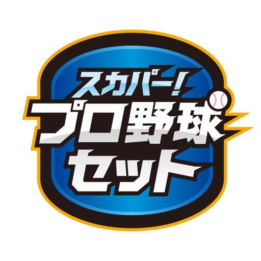 スカパー!プロ野球セットアプリ