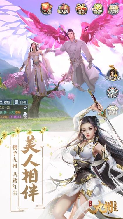九州飞凰录-国风仙侠手游 screenshot-4