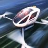 ドローン・タクシー:空飛ぶ車の運転 - iPhoneアプリ
