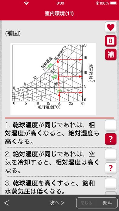 「2級建築士」受験対策 ScreenShot2