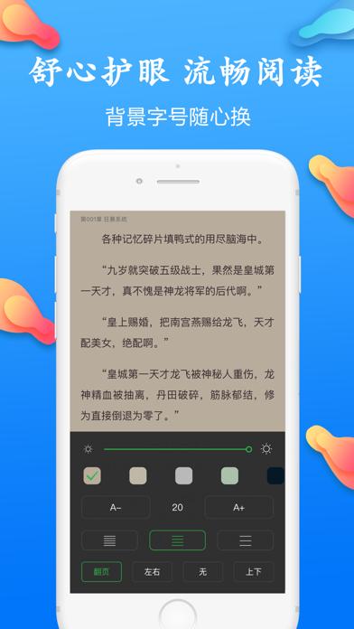 小说阅读神器-懒人有声小说读书软件 screenshot four
