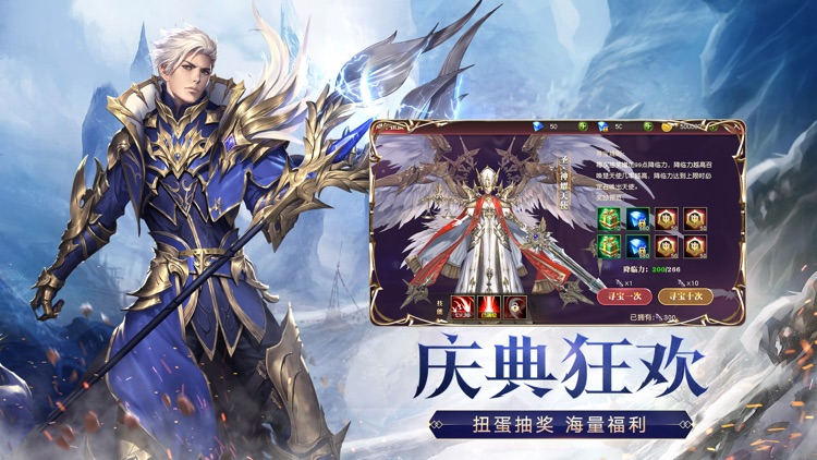 天使纪元-2周年庆 screenshot-4