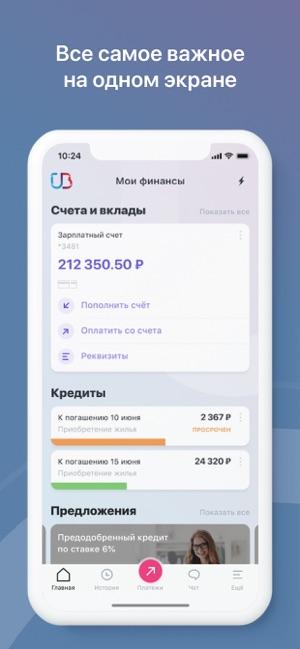 Скачать приложение убрир мобильный банк приложения калькулятор скачать бесплатно