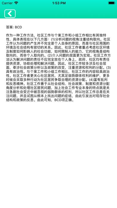 社会工作者考试精选题库 screenshot 6