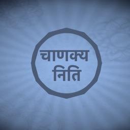 Hindi Chanakya Niti & Suvichar